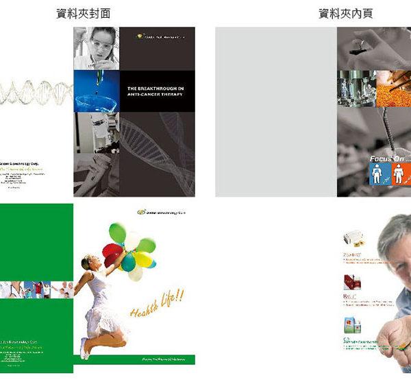 生物科技資料夾設計|印刷|國鼎2010