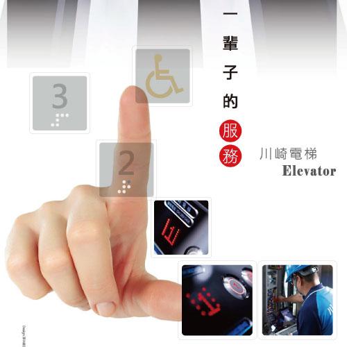 電梯海報設計|大圖輸出