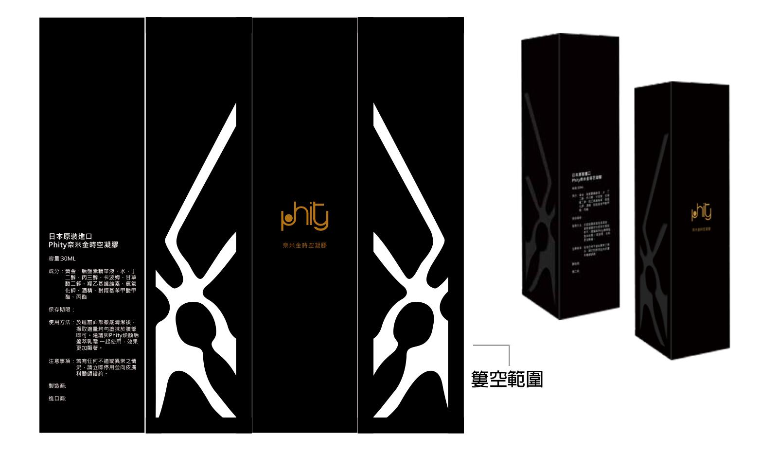 NEW_吉恩化妝品提案外盒_33_1014