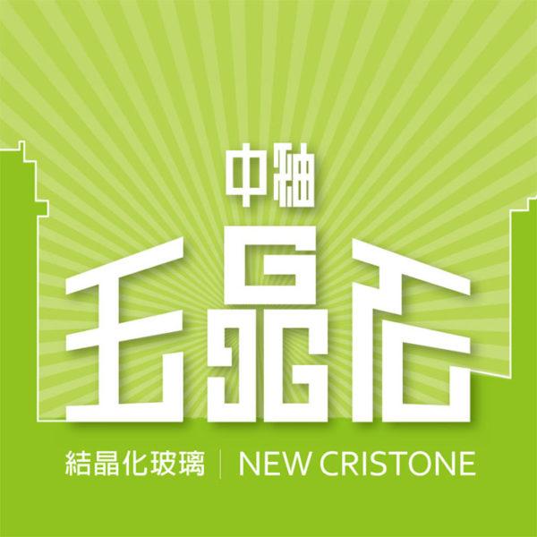 中國製釉專案設計 2014