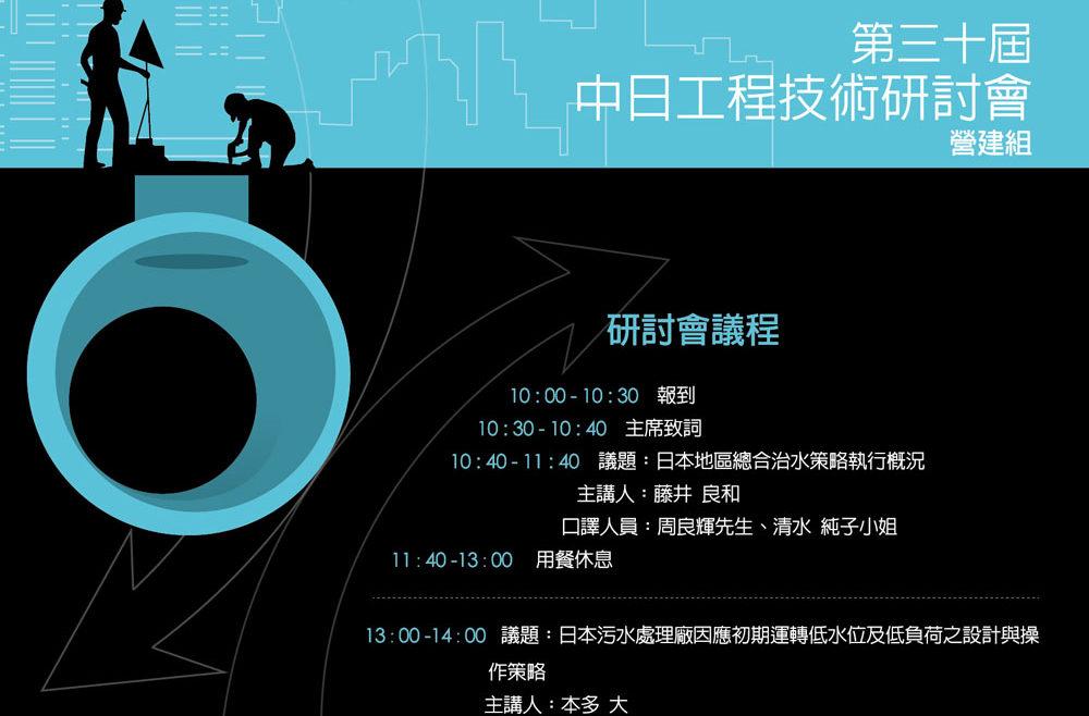 中日工程技術研討會議程20131112