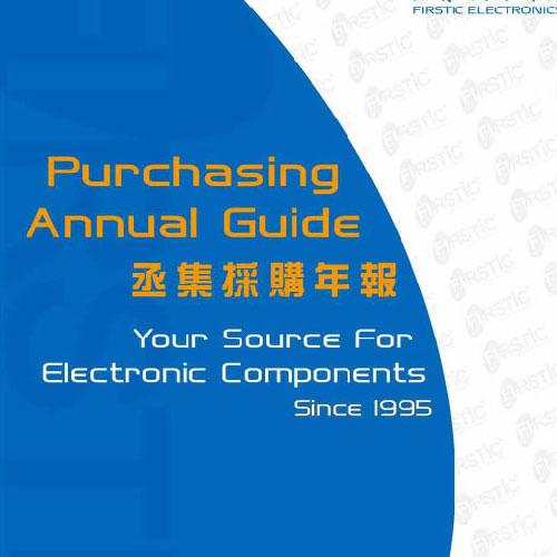 電子採購年報型錄設計|印刷