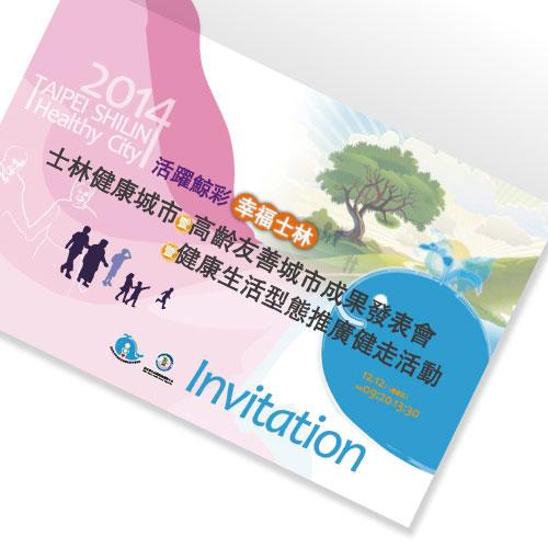 邀請卡設計|印刷|士林健康服務中心2014
