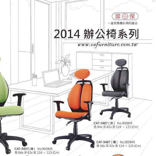 辦公椅DM設計 印刷