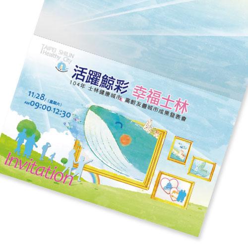 邀請卡設計|印刷|士林健康服務中心2015