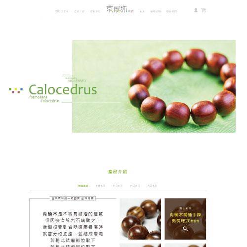 RWD一頁式購物網站設計