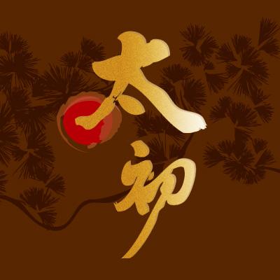 中日式餐飲集團CIS專案設計