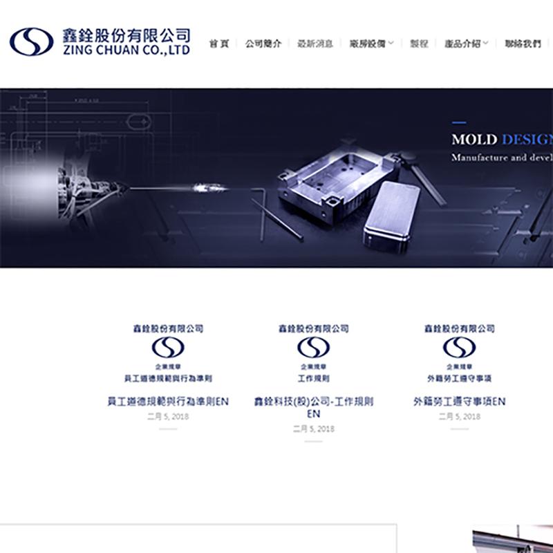 射出模具雙語網站設計