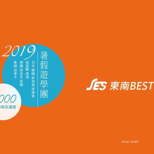 東南BEST教育中心簡介設計