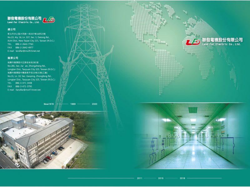 聯發電機型錄設計