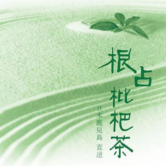 茶葉包裝設計