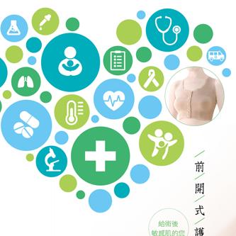 愛德蘭絲醫療產品DM設計