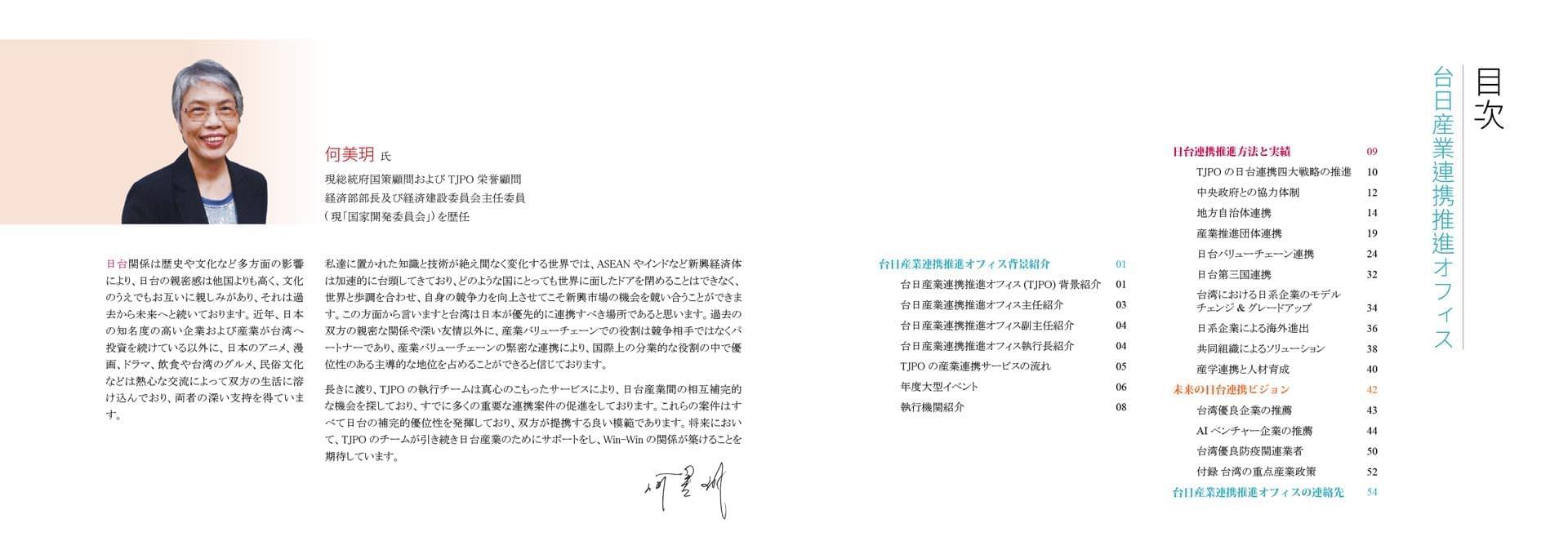 台日型錄-日文版60頁-第二次修改07022