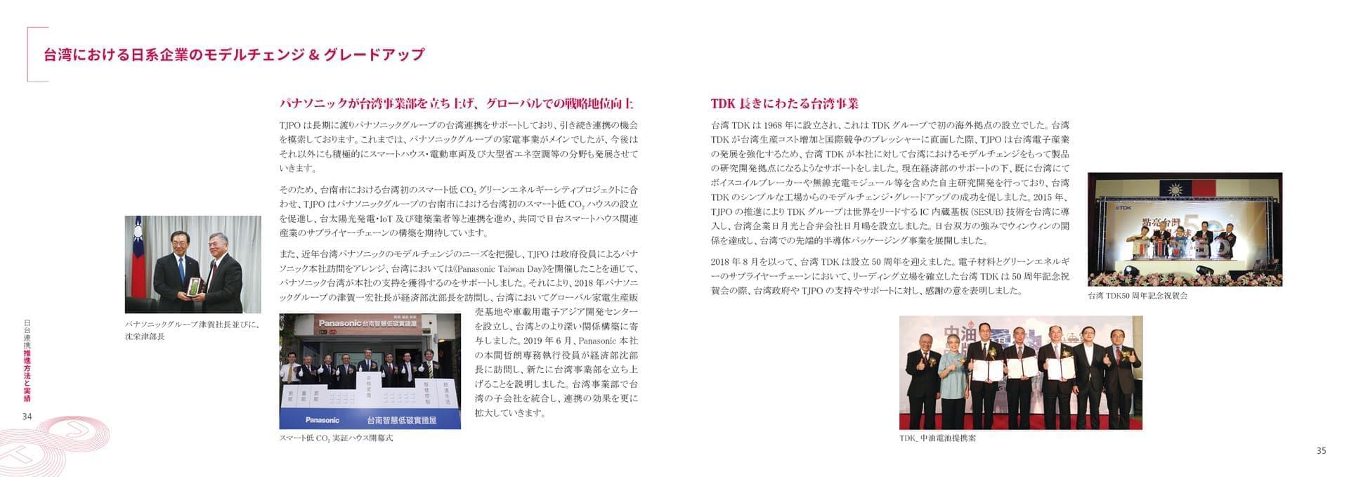 台日型錄-日文版60頁-第二次修改070220