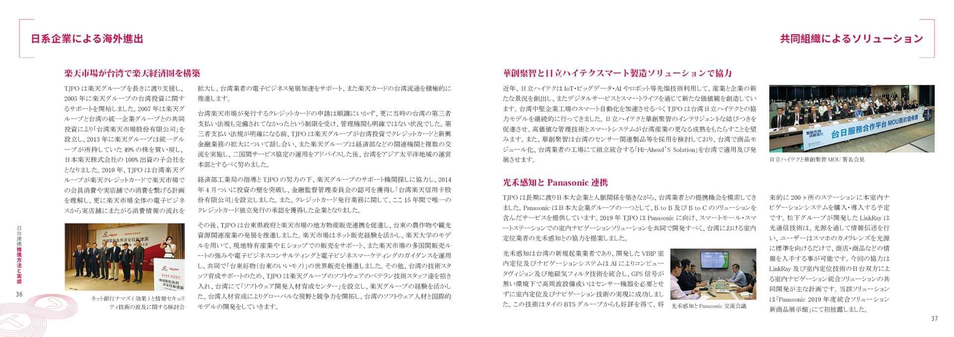 台日型錄-日文版60頁-第二次修改070221