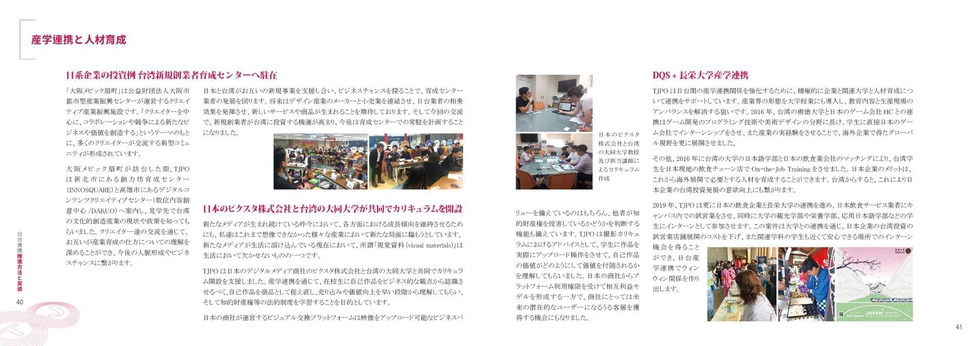 台日型錄-日文版60頁-第二次修改070223