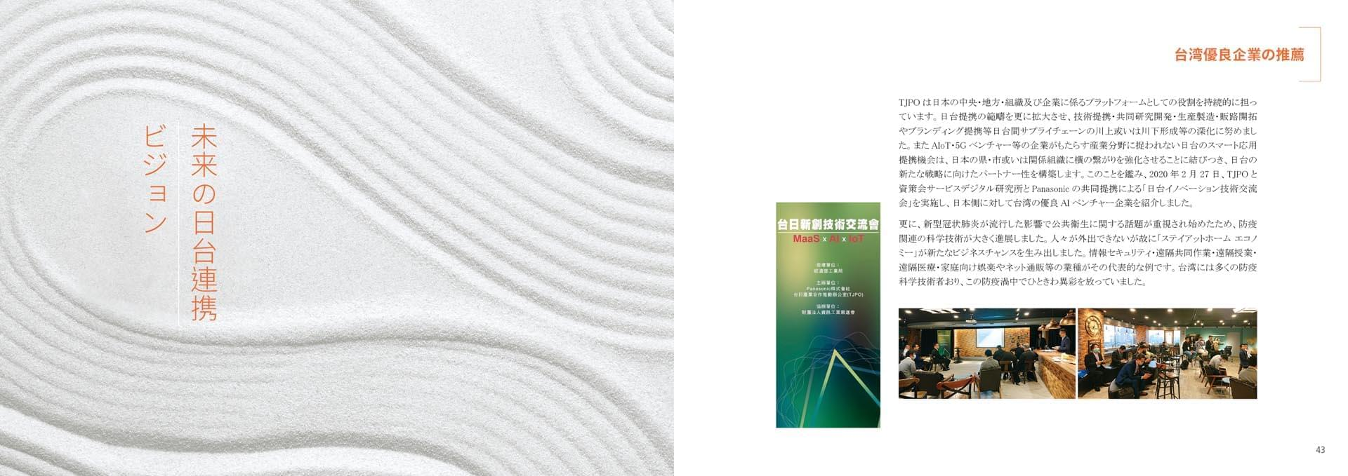 台日型錄-日文版60頁-第二次修改070224