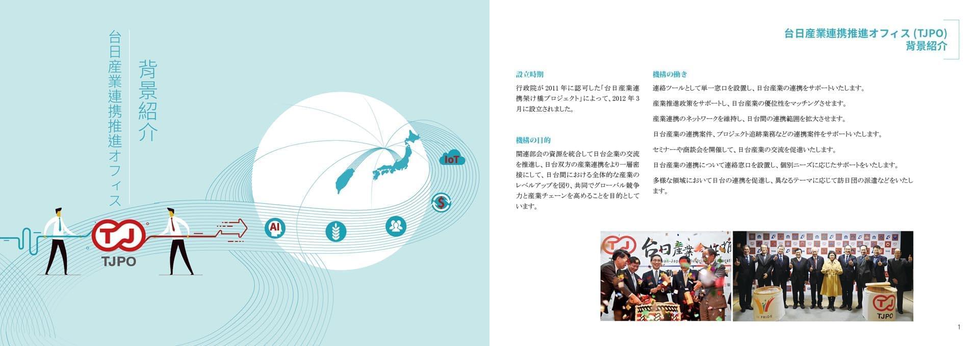 台日型錄-日文版60頁-第二次修改07023