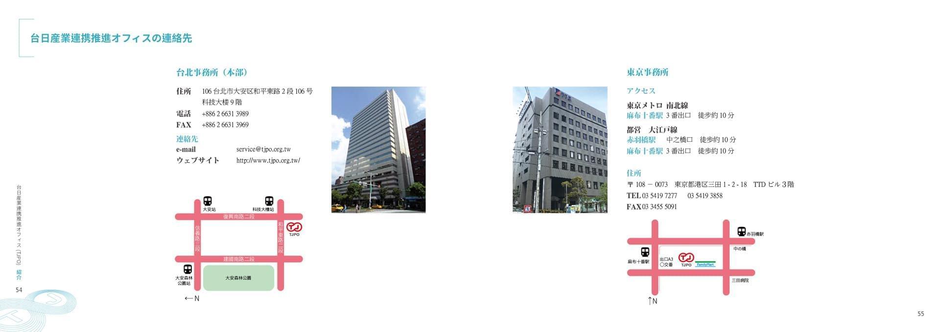 台日型錄-日文版60頁-第二次修改070230