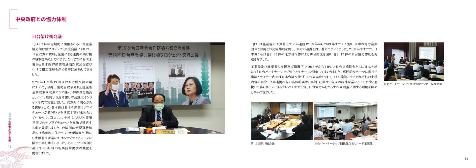 台日型錄-日文版60頁-第二次修改07029