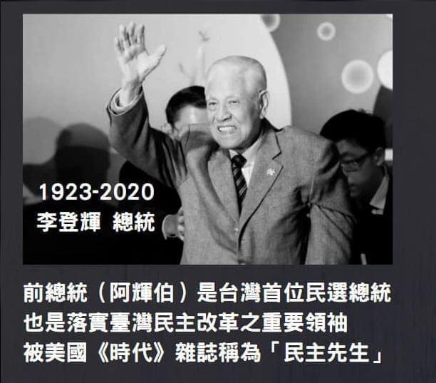 李登輝總統