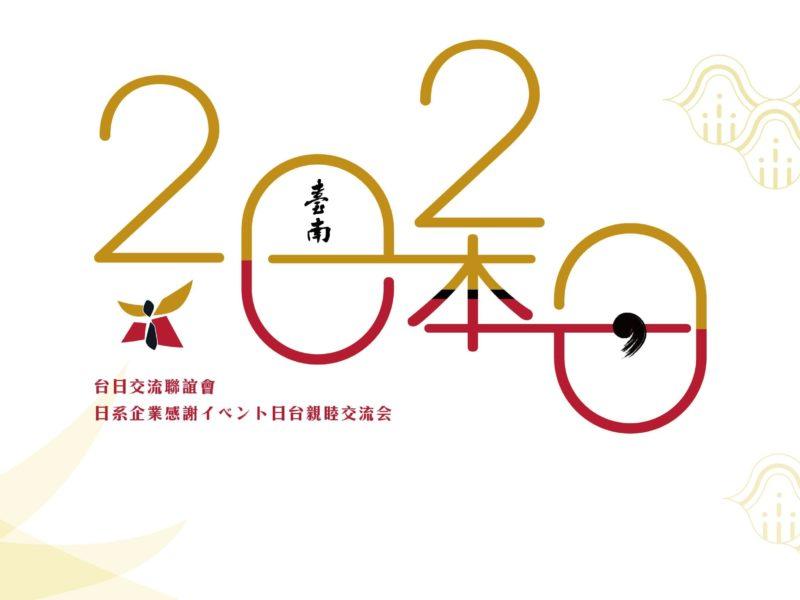 2020台南市日本日背板