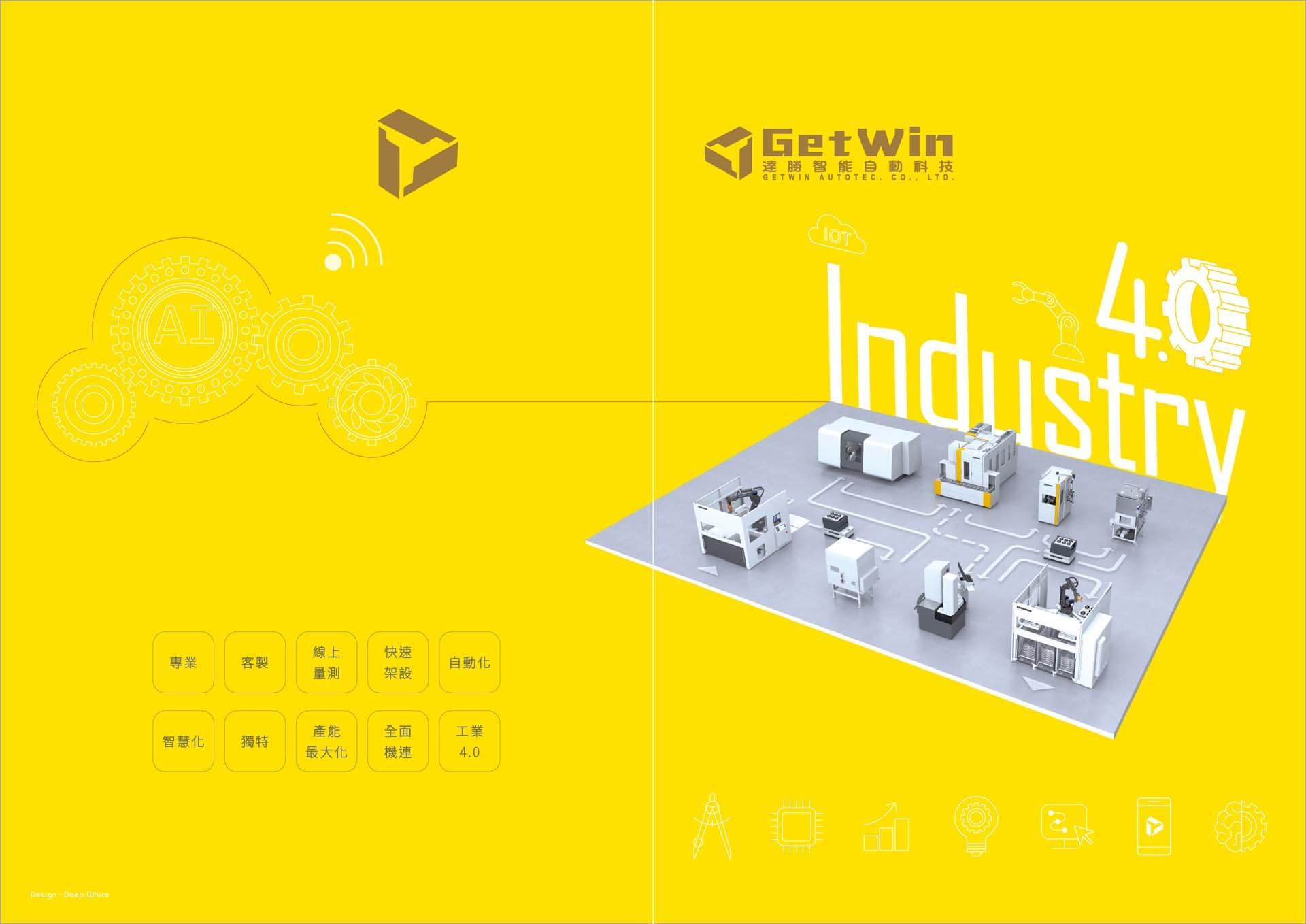 工業4.0封面封底設計