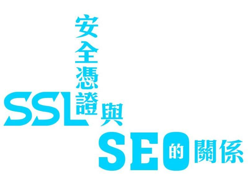 SSL安全憑證與SEO的關係