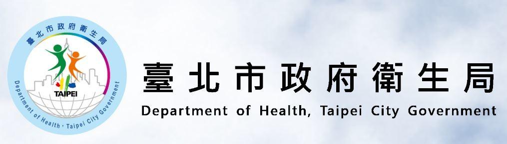 台北市衛生局