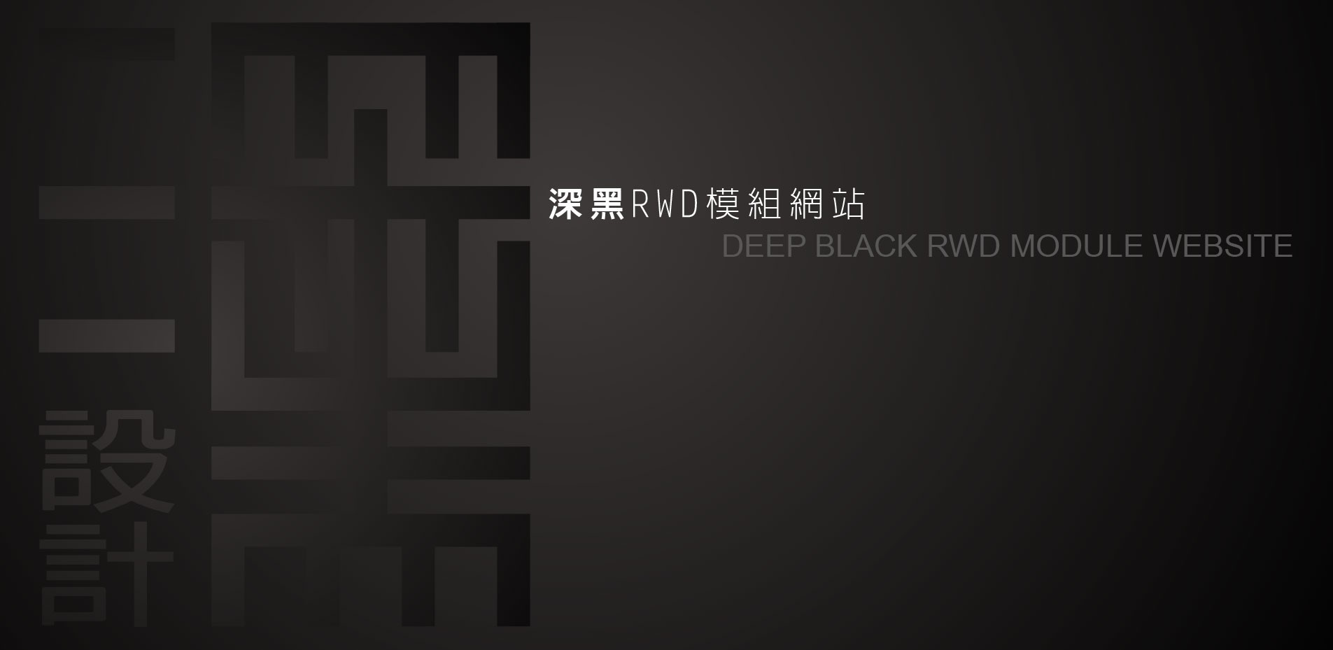 深黑RWD模組網站