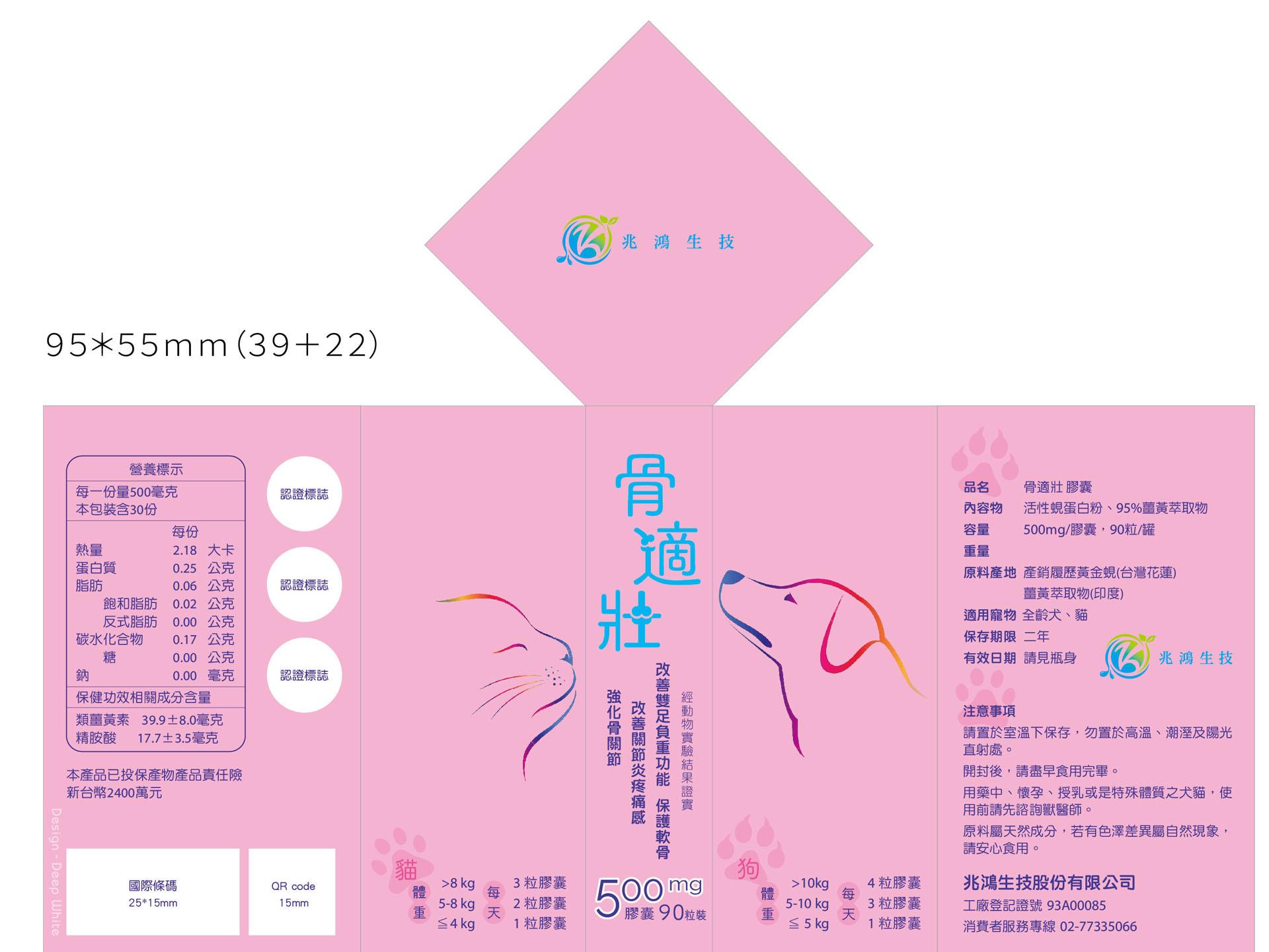 骨適壯0617