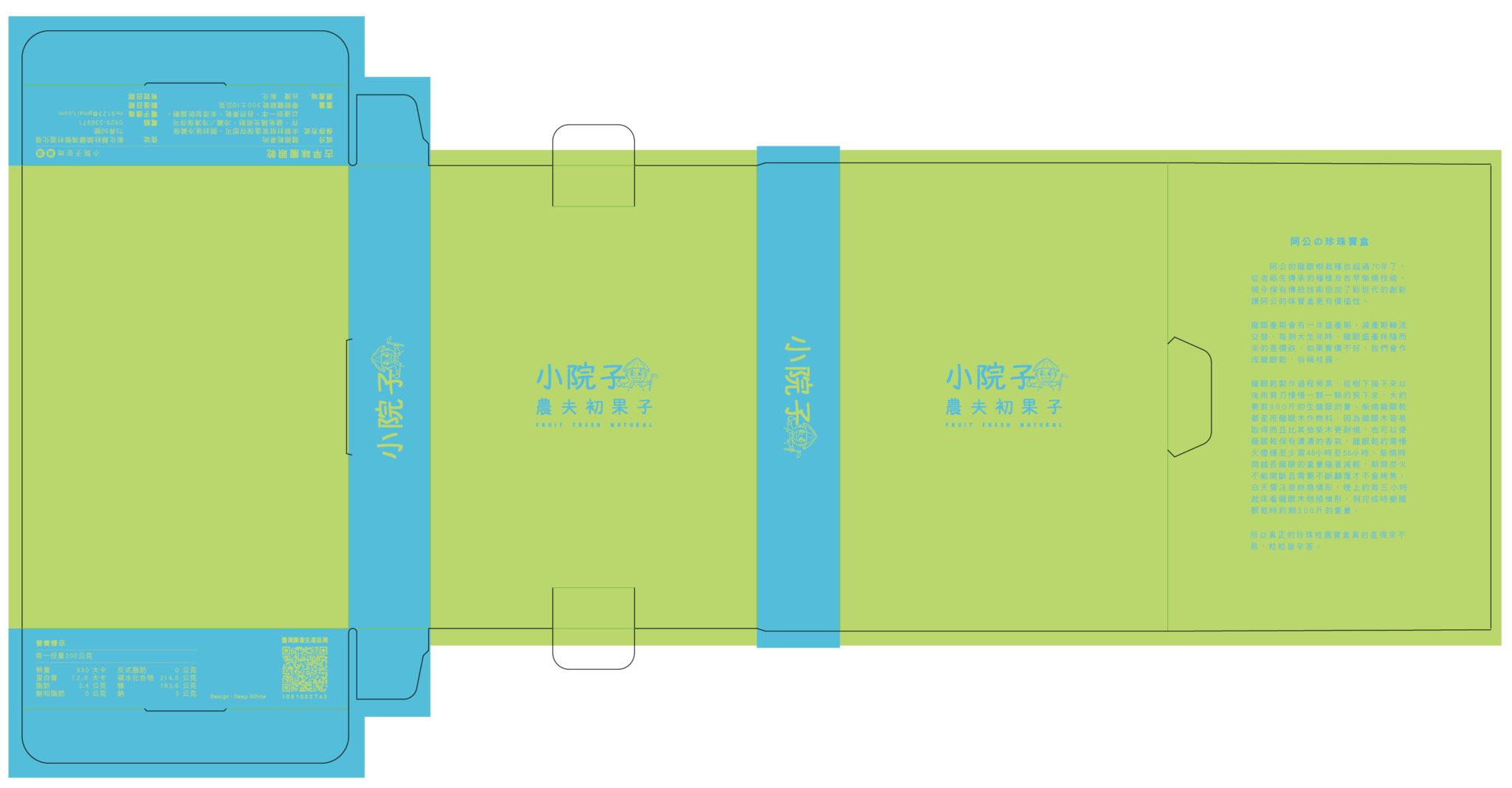 小院子 書型盒刀膜