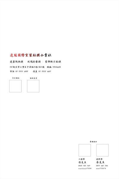 達冠-封面0330-03