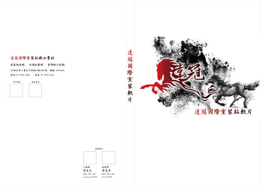 達冠-封面0330_1