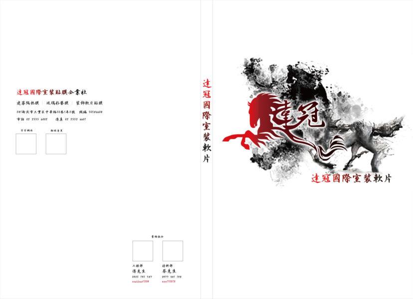 達冠-封面0331B_1