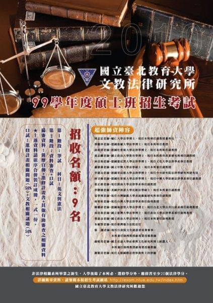 2009_台北教育大學碩班招生海報_1-737x1024