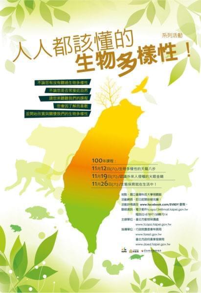 動保海報50x72-1025-outline_1025